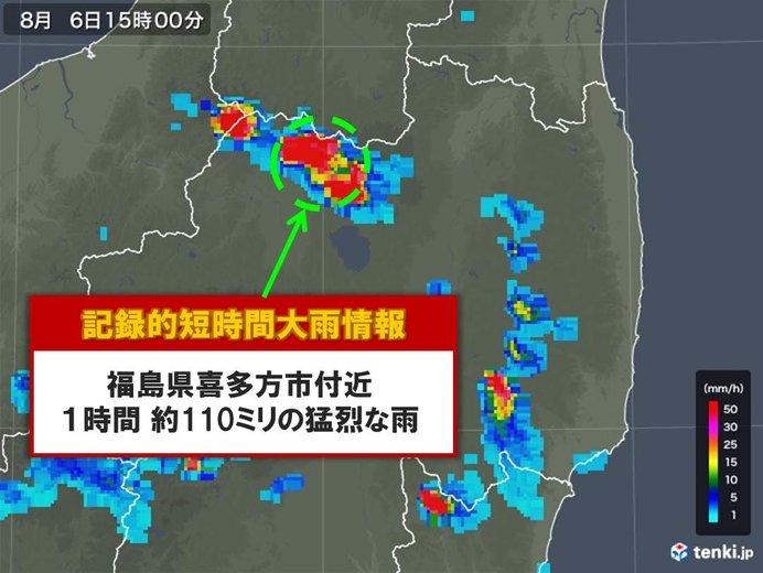 福島県で約110ミリ 記録的短時間大雨