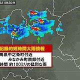 群馬県で約100ミリ 記録的短時間大雨