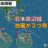 トリプル台風 盆休みは動向にご注意を!