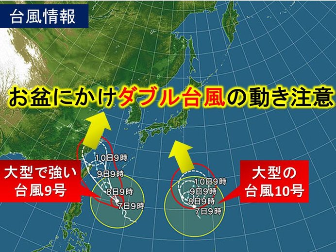 週間 列島へじわじわ接近 お盆にかけ台風の動き注意