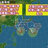 台風9号と10号 非常に強い勢力へ 特徴と影響は