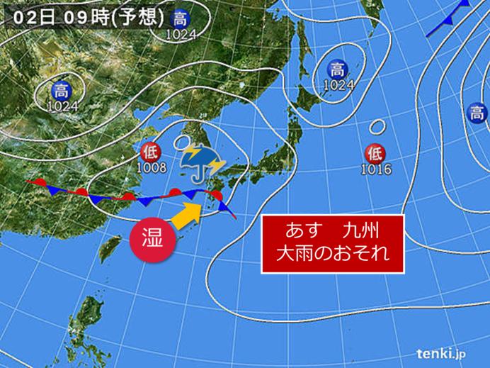 九州 あす(2日)大雨のおそれ