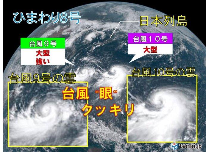 日本列島に迫りくる2つの嵐 台風9・10号に要警戒