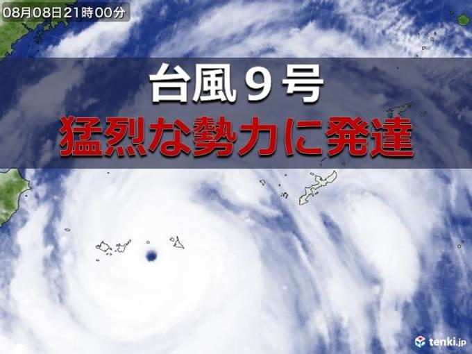 大型の台風9号 猛烈な勢力に発達