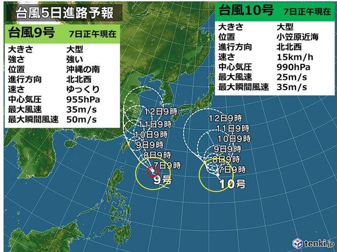 台風9号と台風10号の動きに注意