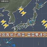 各地で雨雲発達中 落雷多発