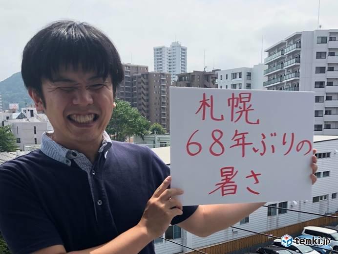札幌 記録的な暑さに