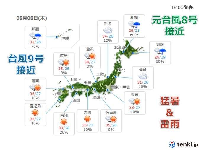 8日 台風9号は沖縄、元台風は北海道へ 本州は猛暑