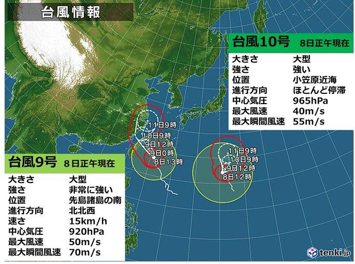 台風9号、台風10号ともに発達しながら北上中
