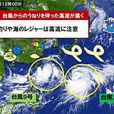 九州 台風が遠くても高波に注意