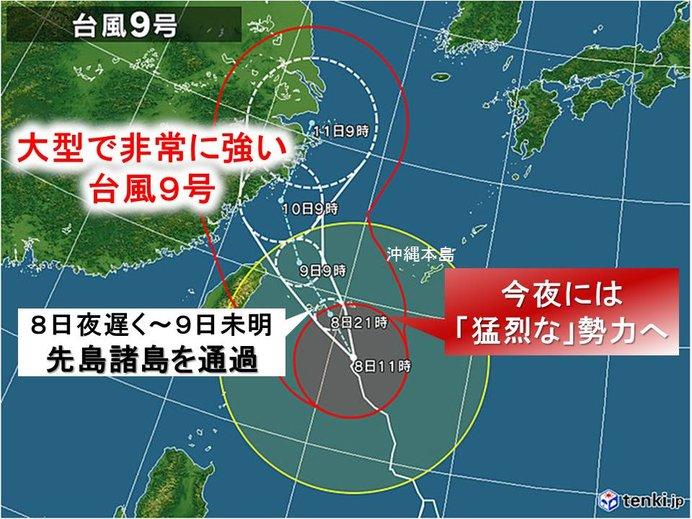 大型で非常に強い台風9号 今夜には「猛烈な」勢力へ