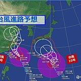 台風10号 どこに影響? 進路が定まらない理由