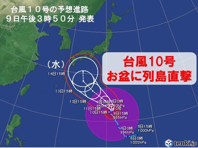 台風10号 進路は西よりに 接近は遅く 列島大荒れ(日直予報士 2019年08 ...