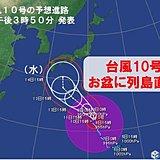 台風10号 進路は西よりに 接近は遅く 列島大荒れ