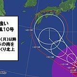 台風10号 お盆の初め頃「強い」勢力で日本の南へ