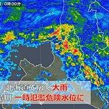 元台風で北海道は大雨 氾濫危険情報も