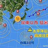 関東以西は猛暑続く 海には台風10号の影響が