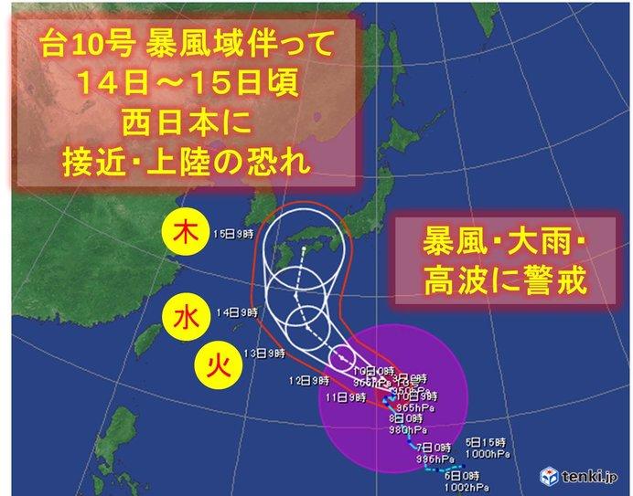 台風10号 15日頃 西日本に上陸か 暴風雨に警戒(日直予報士 2019