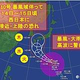 台風10号 15日頃 西日本に上陸か 暴風雨に警戒