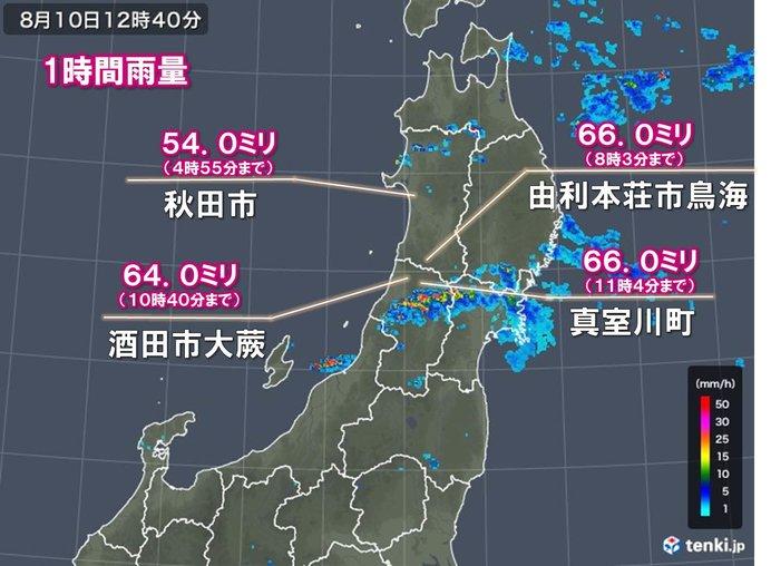 秋田や山形 1時間50ミリ超の非常に激しい雨を観測