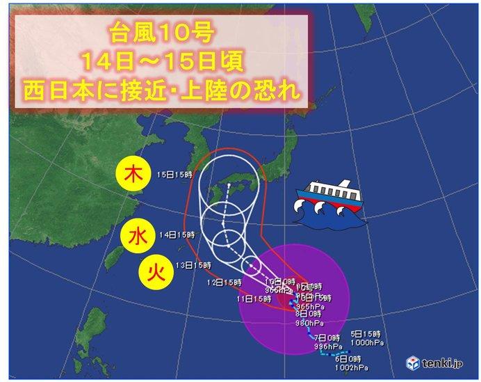 大型で強い台風10号 列島直撃の恐れ 影響いつから(日直予報士 2019年08 ...