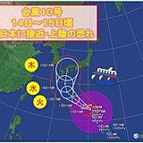 大型で強い台風10号 列島直撃の恐れ 影響いつから