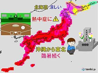 海はウネリに、陸は暑さに注意 北海道は涼しさ続く