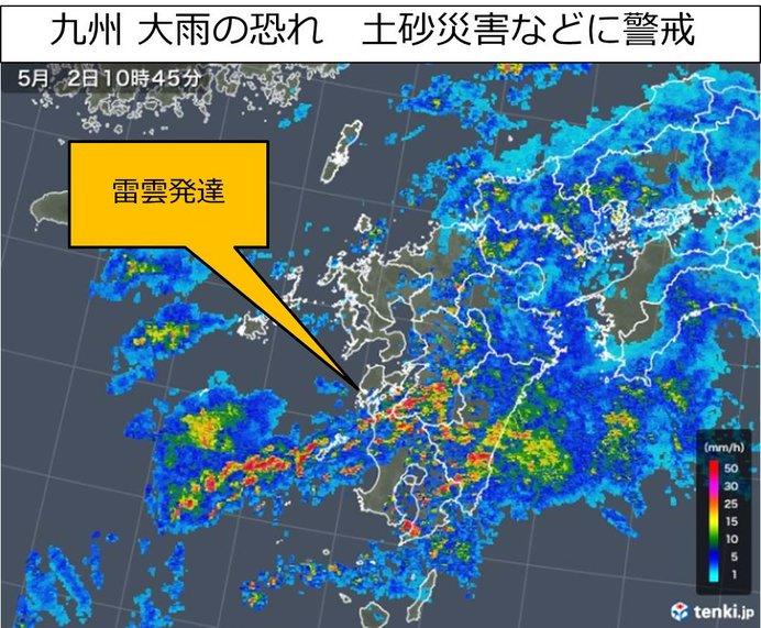 九州 大雨の恐れ 土砂災害など警戒を