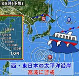 西・東の太平洋沿岸で大シケに 台風10号の影響は