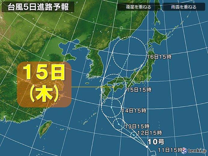 15日頃 西日本に上陸か