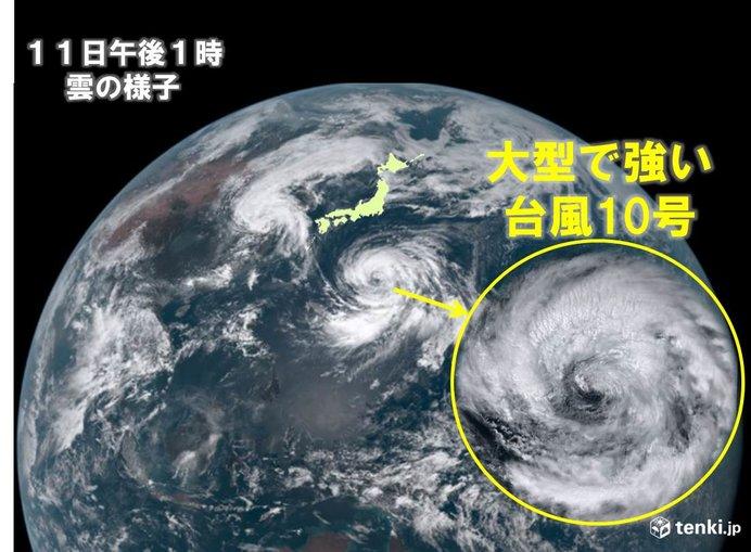 ノロノロ台風10号 お盆列島広い範囲に影響