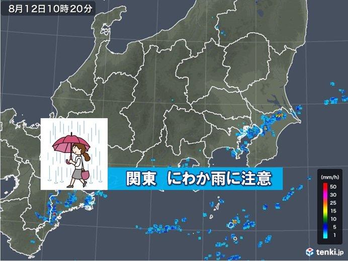 12日の関東 にわか雨にご注意