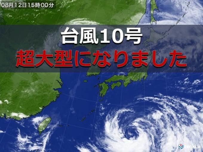 台風10号 超大型の台風に