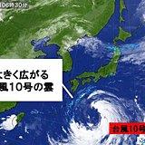 13日 台風10号「超大型」 接近前から強風・大雨