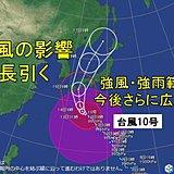 週間 台風10号 西日本上陸へ 影響長く北日本にも