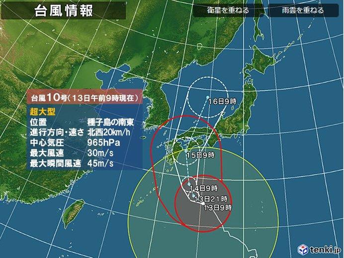 超大型台風 九州・四国が強風域に(日直予報士 2019年08月13日