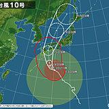 超大型の台風10号 早い段階から強風や高波に警戒