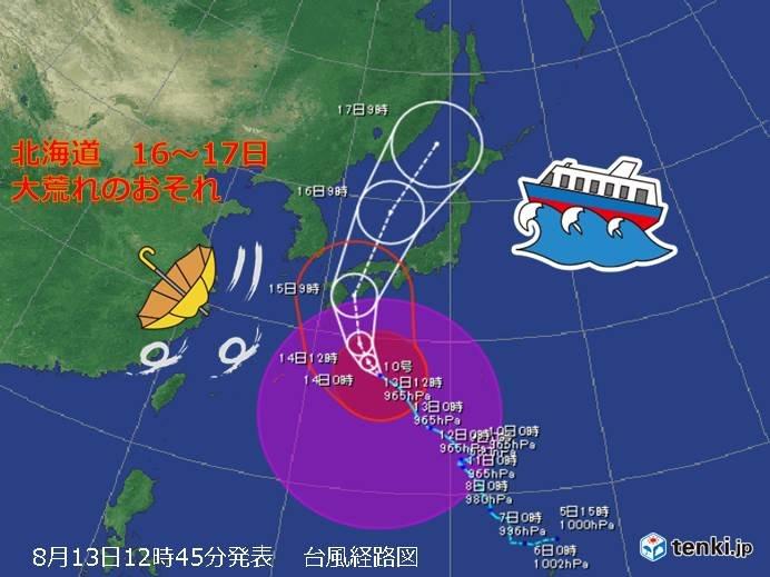 台風10号 北海道への影響は(日直予報士 2019年08月13日) - 日本気象 ...