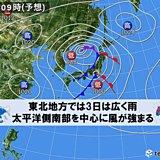 東北 GW 3日・4日は海山で大荒れ
