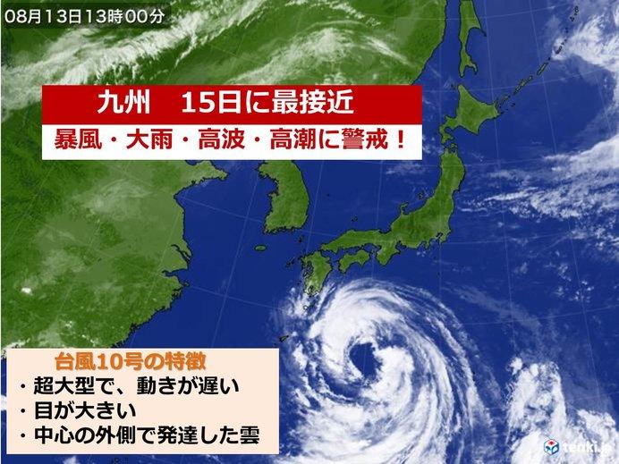 九州 15日に台風10号最接近、大荒れの天気