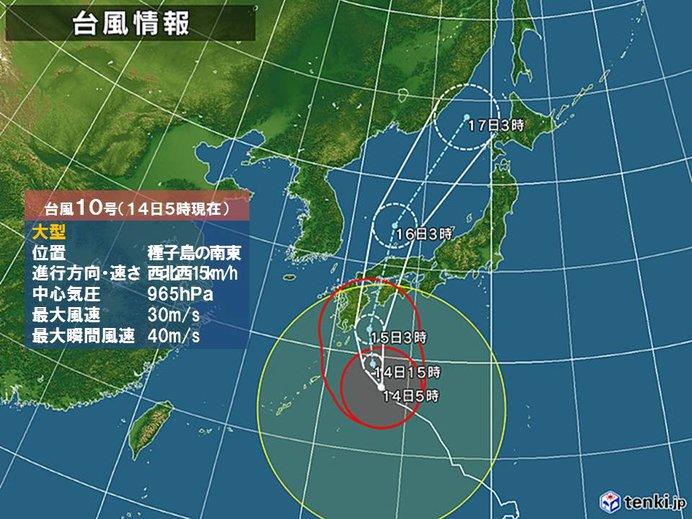 台風10号は西日本に接近・上陸へ