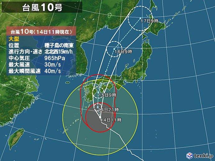 週間 台風10号西日本上陸へ 警戒を 気温40度も(日直予報士 2019年08月 ...