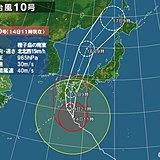 週間 台風10号西日本上陸へ 警戒を 気温40度も