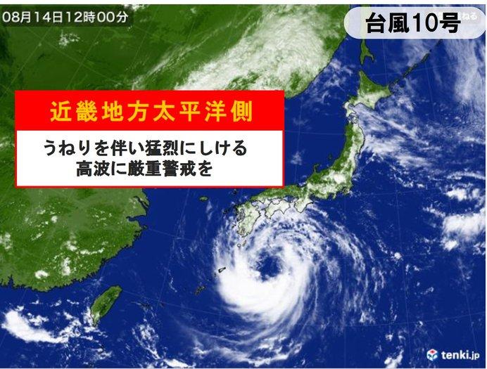 太平洋側は猛烈なしけに厳重警戒を