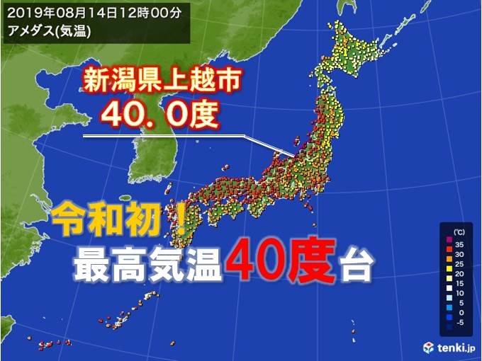 危険な暑さ 令和初の最高気温40度台