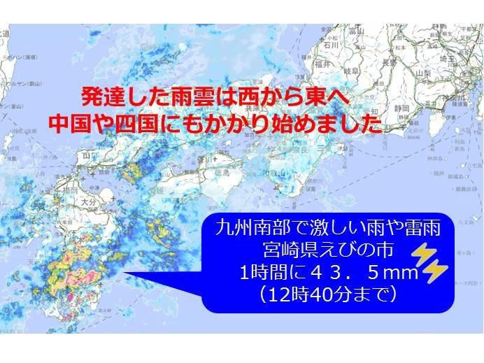 活発なカミナリ雲 宮崎などで激しい雨