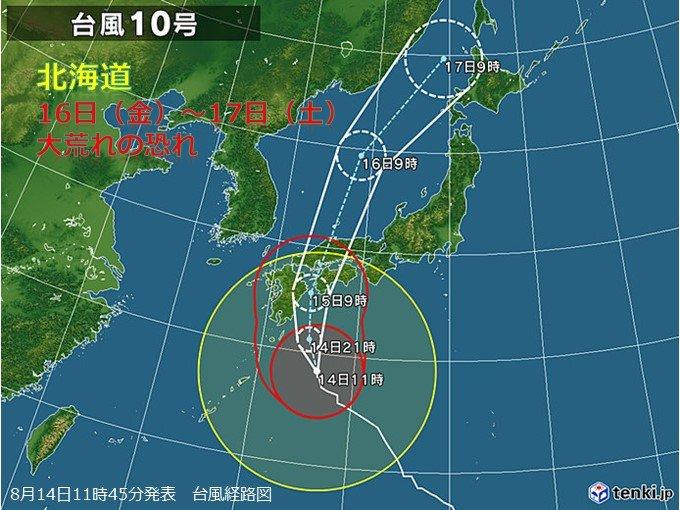 台風10号(2019年) - 日本気象協会 tenki.jp