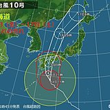 北海道 あすまでに台風への備えを