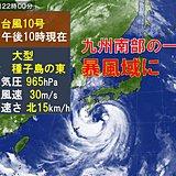 九州南部の一部が暴風域に入りました