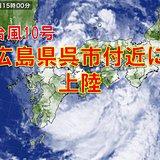 台風10号 広島県呉市付近に上陸しました